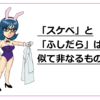「スケベな男はダメ!」という風潮……これでいいの?/両刀美杏