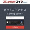 5/24からGMOがビットコイン取引所に参戦!「Z.comコイン byGMO」の先行申込み受付中!