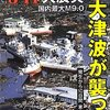 震災の報道写真集が総計250万部突破 河北が8刷40万部