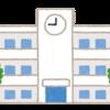 国立大学生が日本の学校教育に難癖をつける