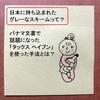 【日本経済・社会の変化】GO!GO!タックスヘイブン~拝金主義・イライラ化社会の謎⑦