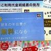 クレジットカードの年会費が無料になるお得なサービス。条件はたった2つなんだけど、決断しかねてる。