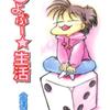 金澤尚子先生のTRPG漫画、『ぴよぷー生活』(全2巻)を公開しました