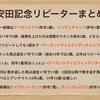 【安田記念2020】リピーターについて考える-アーモンドアイよりインディチャンプを買うべきデータ