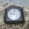 【株式投資】iFree NYダウインデックスの特徴