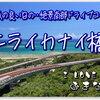 天気の良い日は…絶景ドライブコースで「ニライカナイ橋」ついでに絶景カフェで至福の時間。オススメは早朝 夕刻を避けて…正午前後が超綺麗!沖縄本島南部巡り編【vol.3】