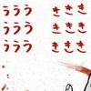 【謎解き ダイイングメッセージ】FILE.31~40の攻略・解説