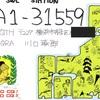 今は昔… 〜 SWL  JA1-31559