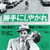 映画「勝手にしやがれ」(1959)