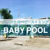【バンコクのベビースイミング見学 ③】BABY POOL(ベイビープール)@スクンビットソイ38