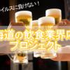あなたが北海道飲食業界を救う!〜新型コロナに負けるな〜