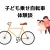 【体験談】2学年差姉妹 電動自転車はいつまで使える? 3歳&5歳は乗れるのか