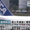 国土交通省から立ち入り検査を受けている日本貨物航空で不適切な整備作業の記録を発見!16日から国内の全ての運航を取止める事態に!
