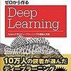 『ゼロから作る Deep Learning Pythonで学ぶディープラーニングの理論と実装』 斎藤康毅 オライリー・ジャパン