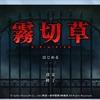 ダンガンロンパ3 Blu-ray BOXⅡ&BOXⅢ、霧切草感想