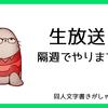 YouTube生放送を隔週の水曜日22時に定期放送!
