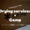 スノーピークの「乾燥サービス」を利用してみた!お値段や日数はどれくらい必要?