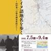 [郷土展]★アイヌ語地名を歩く 山田秀三の地名調査資料から アイヌ文化巡回展