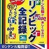 ロンドン五輪。日本はアテネ大会を上回る史上最多38個のメダル獲得