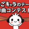 うごキャラのテーマ 作曲コンテスト!