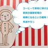 【独女のマーケティング】ネスレウェルネスアンバサダーの凄い戦略②