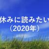 夏休みに読みたい本(2020年)