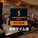 【8月17日(金)開催・出演者募集】オープンマイク形式インストアライブ開催!