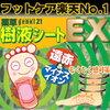 足温ったか!「薬草genki樹液シートEX」 通販 格安の通販ショップは?