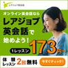 オンライン英会話でスピーキング力強化!通訳ガイド2次試験対策も!
