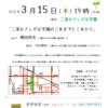 3.15 (木)19時~ オープンカフェふたば開催