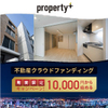 プロパティプラス(Property+)に登録しました。