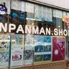 東京四ツ谷三丁目「アンパンマンショップ」ありとあらゆるグッズが勢揃い!ミュージアムグッズも!