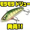 【オーバスライブ】遂にABS素材で商品化「モラモラ ドリュー」通販サイト入荷!
