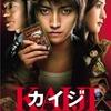 向山雄治さんの映画ブログに載ってる作品を観てみた①『カイジ』