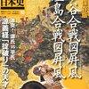 【歴史】感想:NHK番組「風雲!大歴史実験」『源平 一ノ谷の戦い ~鵯越(ひよどりごえ)の逆落としの真実~』