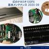 ナカミチ 100PA メンテナンス(2020・9)