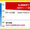 【ハピタス】プールもお得!  SEIBU PRINCE CLUBカードセゾンが期間限定5,000ポイントにアップ!