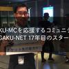 GAKU-MCを応援するコミュニティ GAKU-NET 17年目のスタート