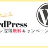 【今だけ】独自ドメインを無料で作成しWordPressでブログを作成する方法