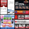 【WOT】ゲーミングパソコン 月末祭セール情報【Frontier】