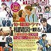 日本人は、何故韓流ドラマに夢中になるのでしょうか?