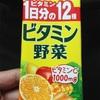 株式会社伊藤園(ビタミン野菜)