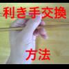 【利き手交換 箸】利き手交換して箸を操作する方法