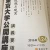 東京大学の公開講座行ったらジジババの巣窟だった