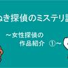 【男だけが探偵じゃない】たぬき探偵のミステリ講義 ~女性探偵の作品紹介①~
