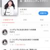 【桜美月のシンデレラマナー】シンデレラになるための7つの約束PART2公開!