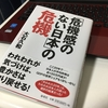 「実は、日本の公務員数は世界最低水準」 読後ノートその2