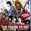 『TOO YOUNG TO DIE!若くして死ぬ』@立川シネマシティ/CINEMA TWO(16/7/10(sun)鑑賞)