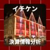 【決算情報分析】イチケン(ICHIKEN Co.,Ltd.、18470)