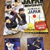 今日のカープグッズ:「カルビー 侍JAPANチップスの菊池と丸のカード」